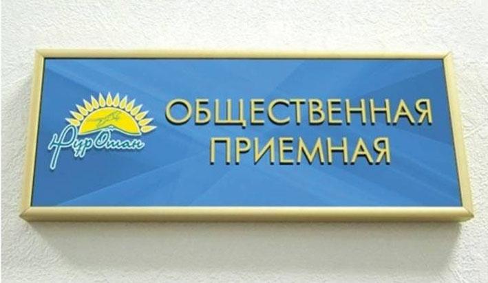Мажилисмен Абдиманап Бектурганов провел личный прием талдыкорганцев