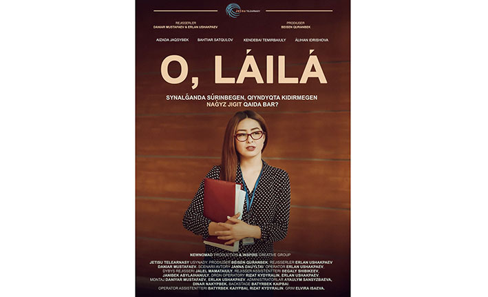 В Талдыкоргане состоится торжественный показ художественного фильма «О, Ляйля»