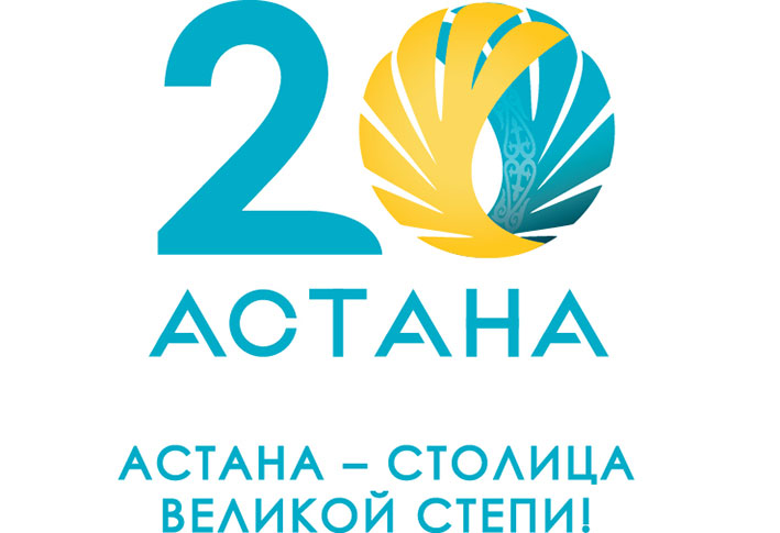 Ел жүрегі – Астана