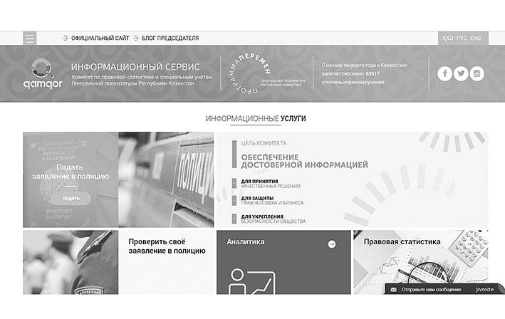 Прокуратура области разработала новые сервисы для защиты прав граждан