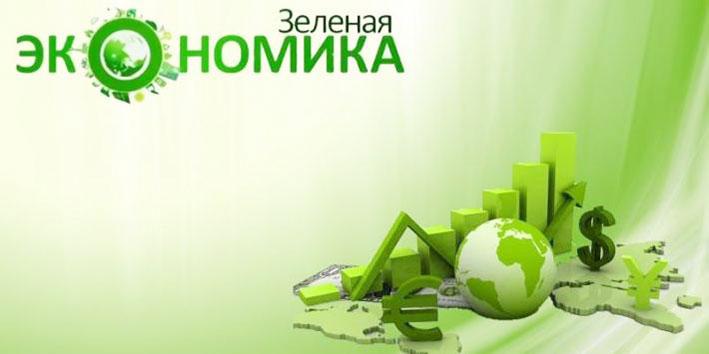 О переходе к «Зеленой экономике»