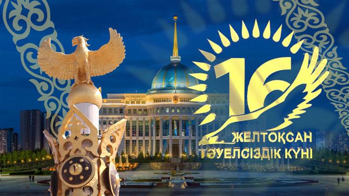 Независимость, единство, мир и согласие – главные ценности нашей страны