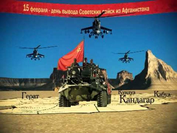 Как начиналась Афганская война для СССР