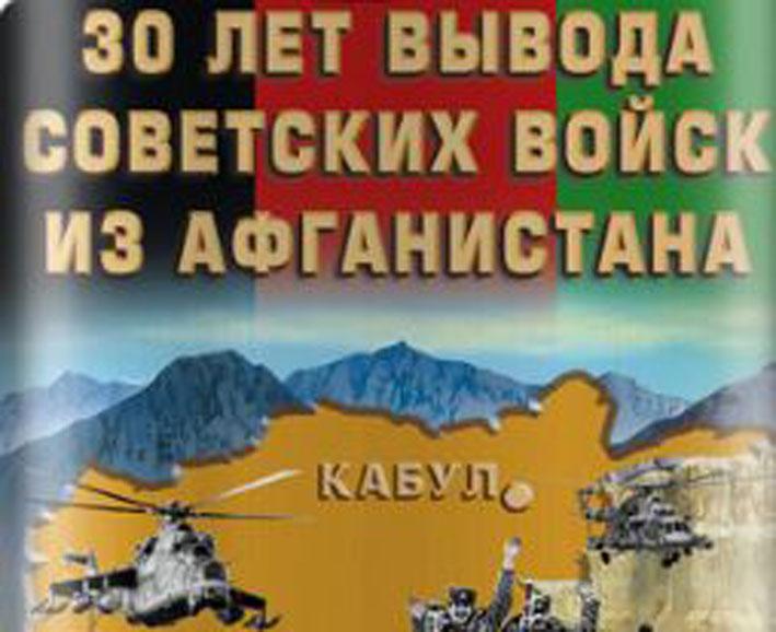Хроника боевых действий советских войск в Афганистане: 1983 год