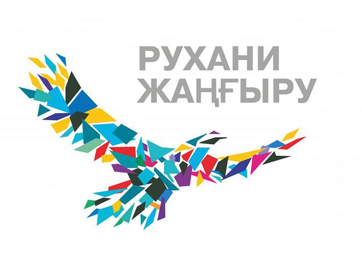 Сакральный Казахстан: Каратальский район