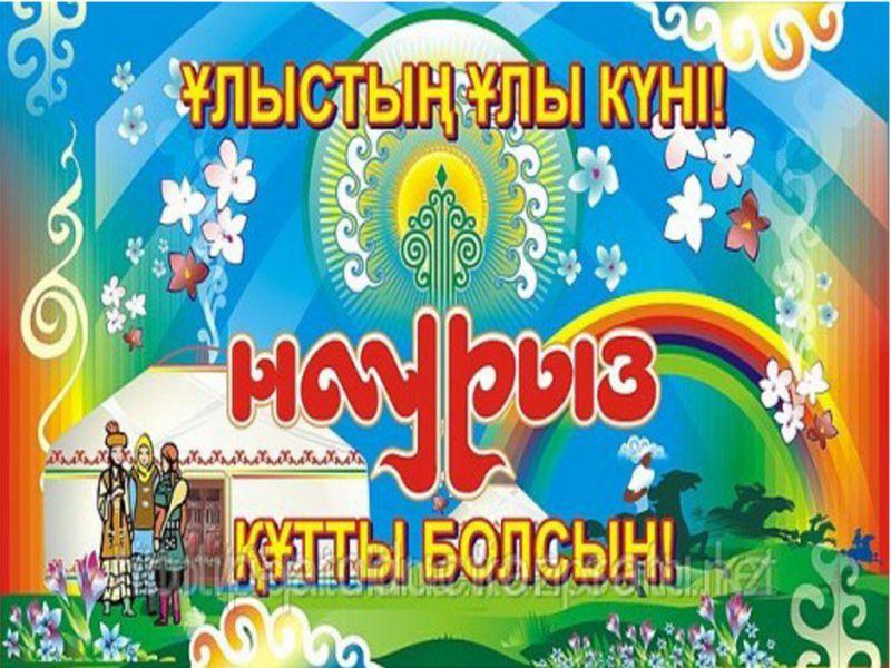 Открытки с праздником наурыз в казахстане